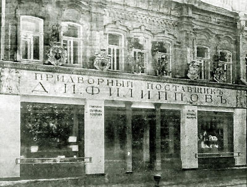 Это уже магазин сына того Филиппова - Дмитрия  Ивановича. К началу XX века в его пекарнях работало до 1200 человек