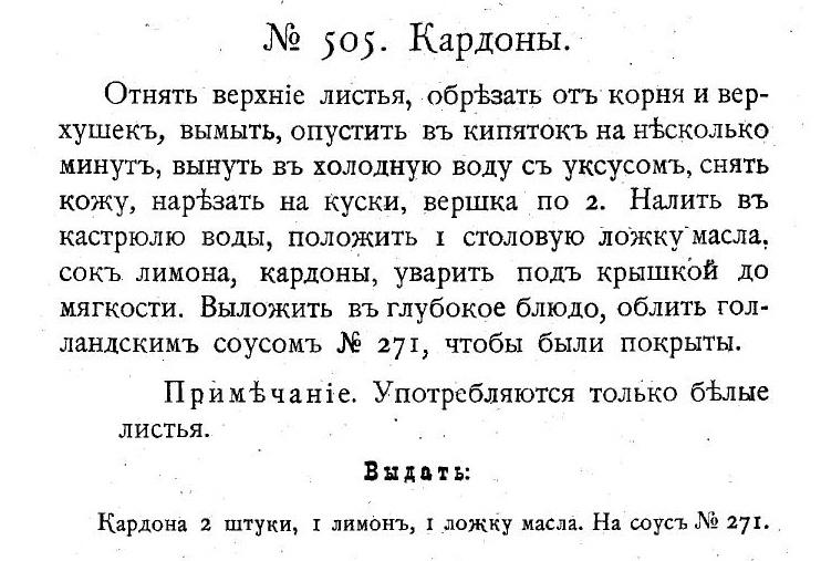 Драгомирова С. В помощь хозяйкам. СПб., 1909