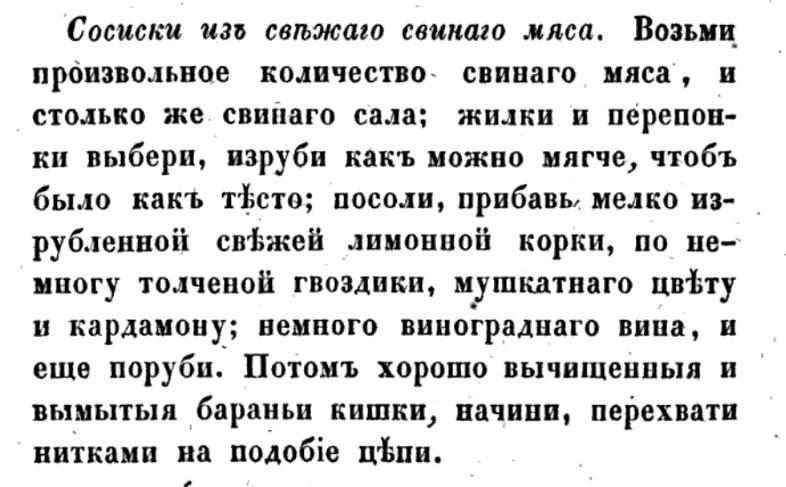 Рецепт Екатерины Авдеевой (1846)