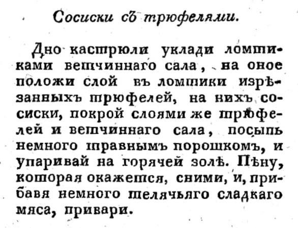 Рецепт из «Поваренного календаря» 1828 года