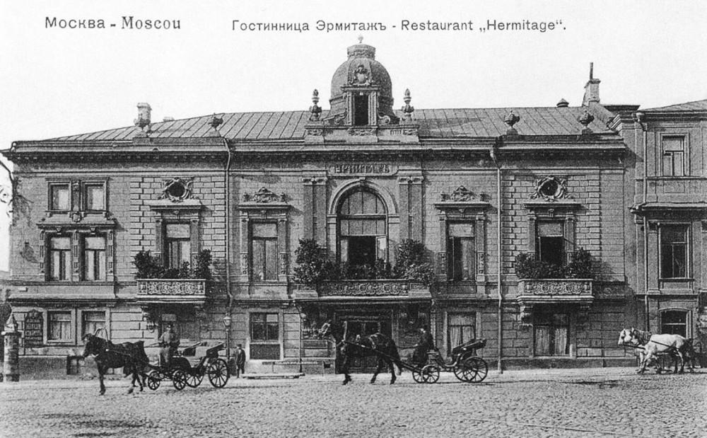"Гостиница и ресторан ""Эрмитаж"" в начале XX века. Москва"