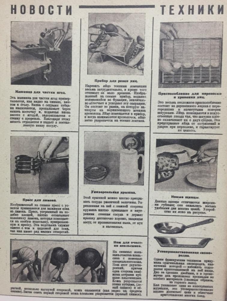 Рабочий народного питания, 1927 год, № 6