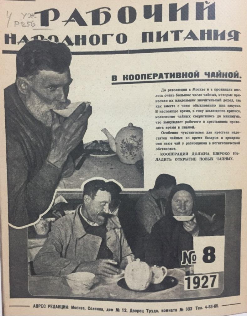 Рабочий народного питания, 1927 год, № 8