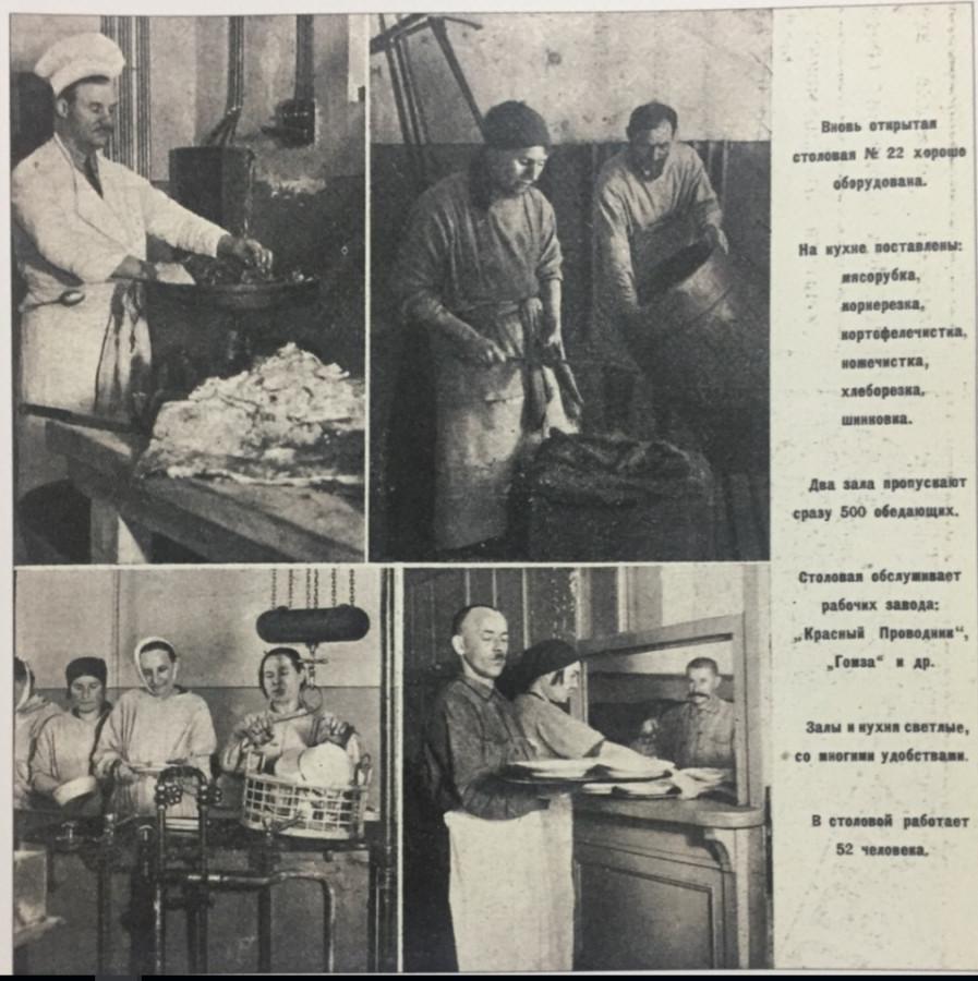 Рабочий народного питания, 1926 год, № 5