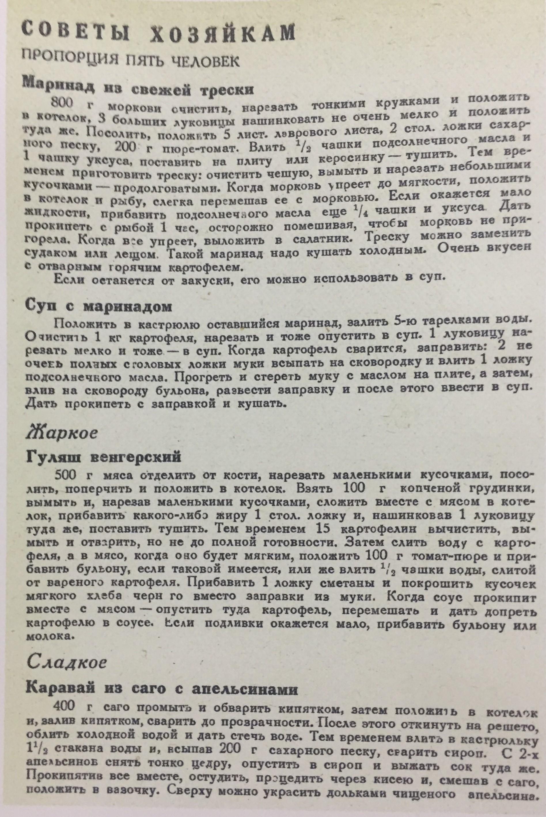 """Журнал """"Работница и крестьянка"""", 1938 год № 11"""