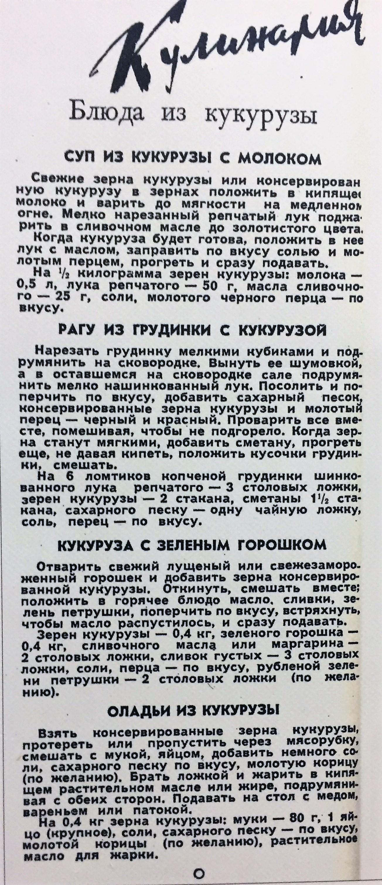 """Журнал """"Советская женщина"""", 1962 год № 2"""