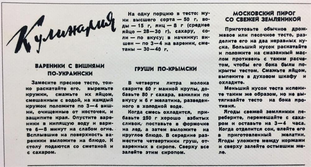 """Журнал """"Советская женщина"""", 1962 год № 6"""