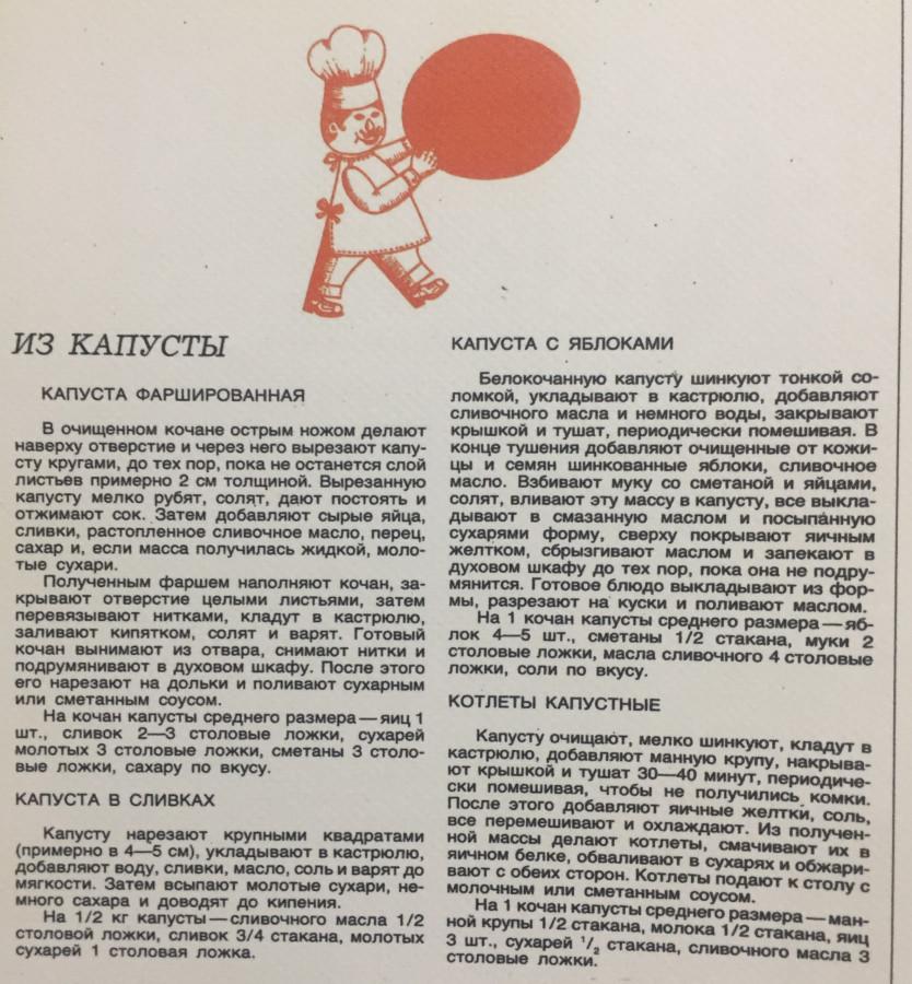 """Журнал """"Советская женщина"""", 1978 год, № 12"""