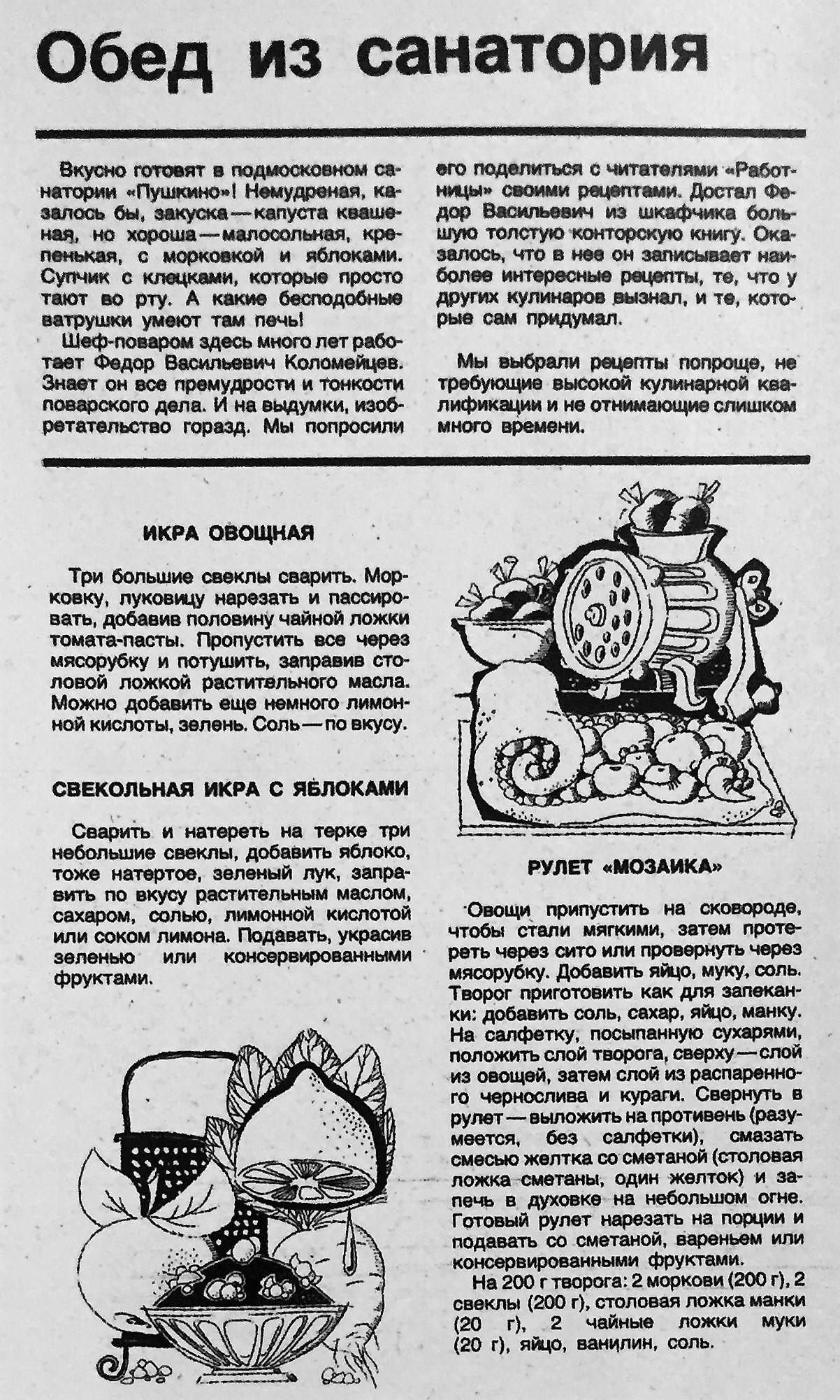 """Журнал """"Работница"""", 1977 год, № 1"""