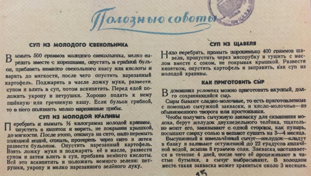 """Журнал """"Крестьянка"""", 1944 год, № 1"""