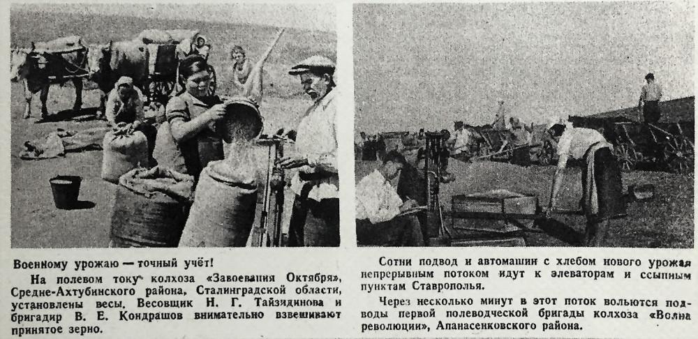 """Журнал """"Крестьянка"""", 1944 год, № 8-9"""