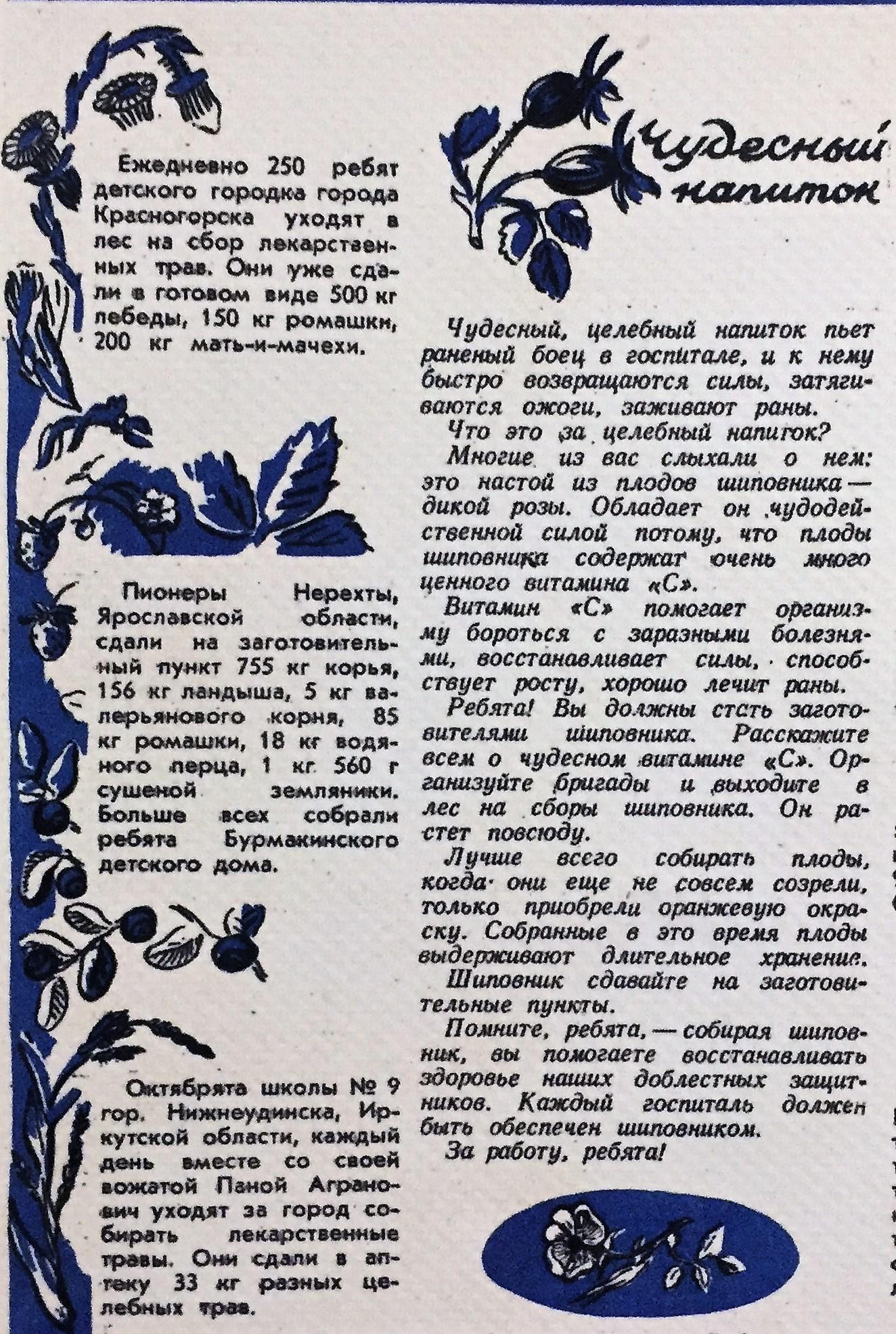"Журнал ""Пионер"", 1942 год № 9"