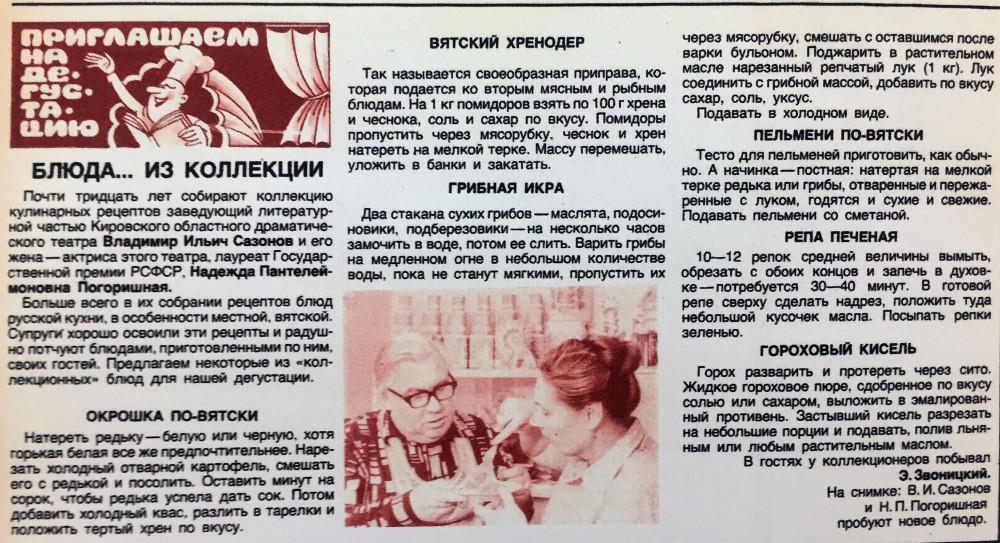 """Журнал """"Работница"""" 1984 год № 10"""