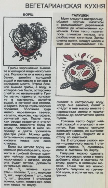 """Журнал """"Советская женщина"""" 1986 год № 2"""