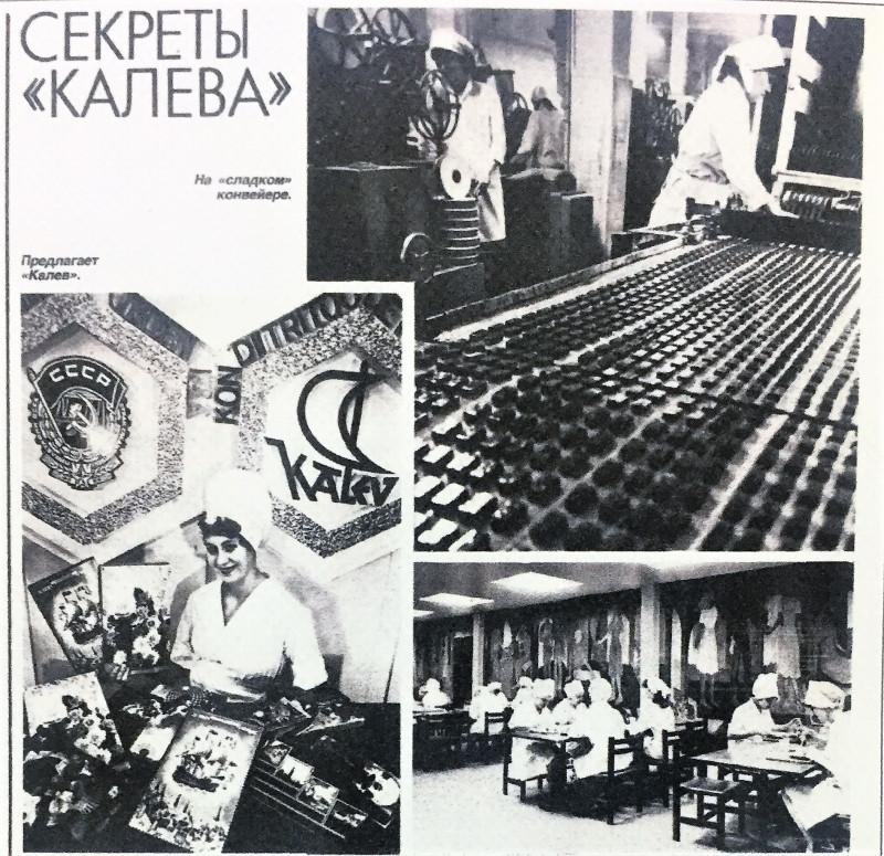 """""""Прощальный вальс"""", """"Романс"""", """"Мозаика"""", разноцветные зефиры - 150 тонн сладостей ежедневно отправляла фабрика """"Калев"""" по всему Советскому Союзу в 1985 году"""