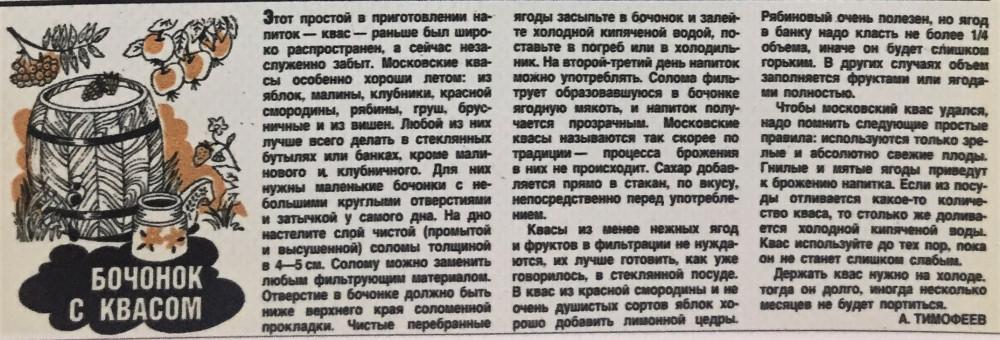 """Журнал """"Работница"""" 1987 год № 9"""