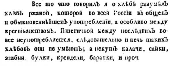 Болтин И.Н. Примечания на историю древния и нынешния России. СПб., 1788.