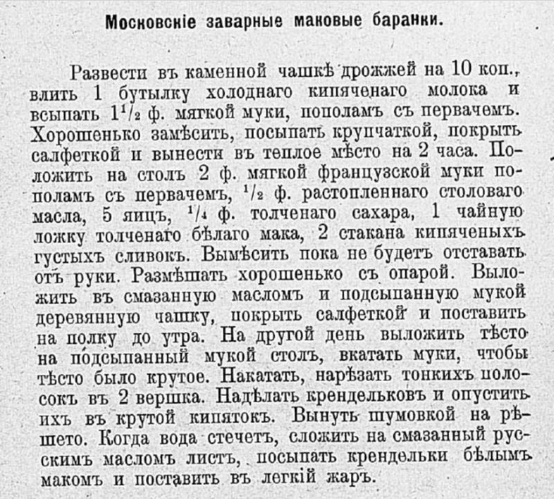 Румянцев А. «Булочное и бараночное дело» (1913 год)