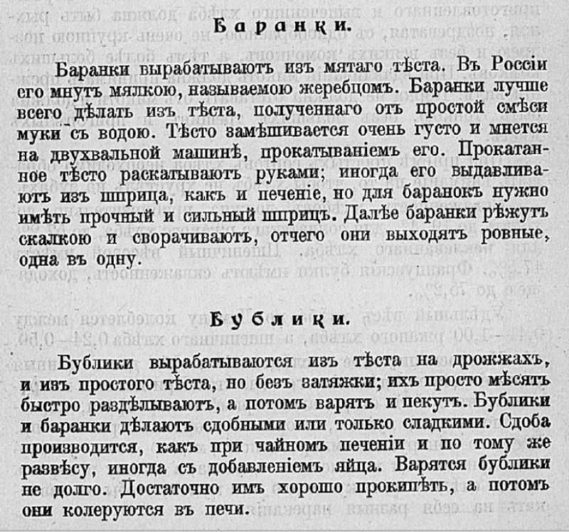 «Руководство для кондитеров и булочников» 1912 года