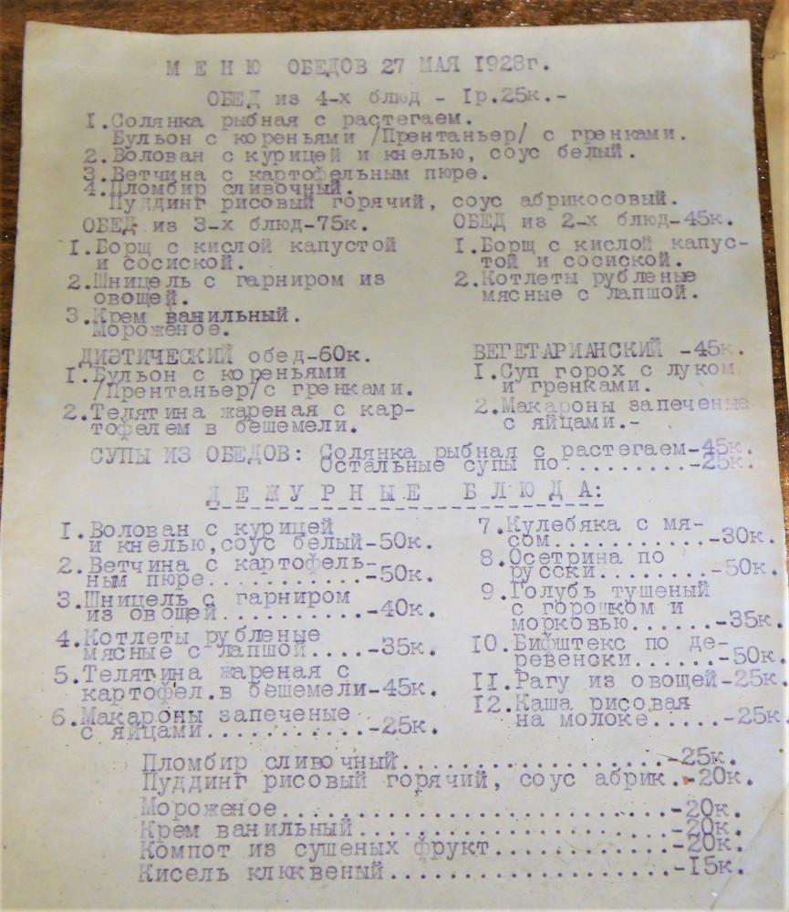 Меню столовой 1928 год