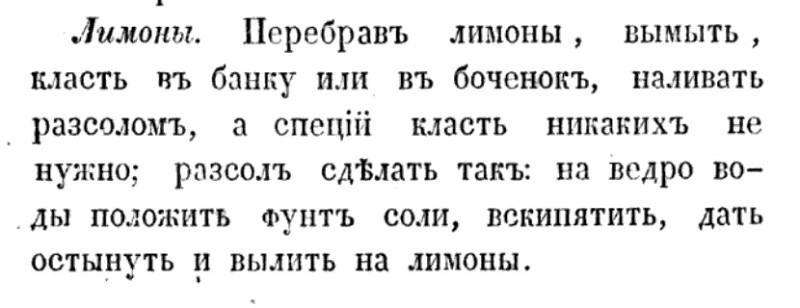 Авдеева Е. Ручная книга русской опытной хозяйки. Ч.II. М., 1854. С.79.