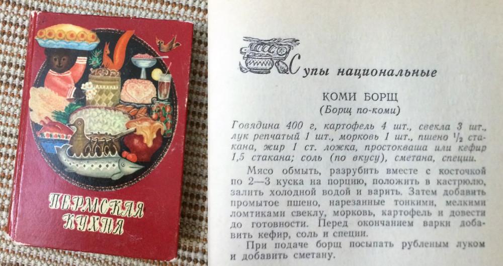 Рецепт борща из книги Пермская кухня Сергея Субботина