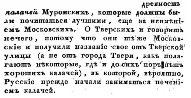 Русский зритель. Журнал истории, археологии, словесности (1828)