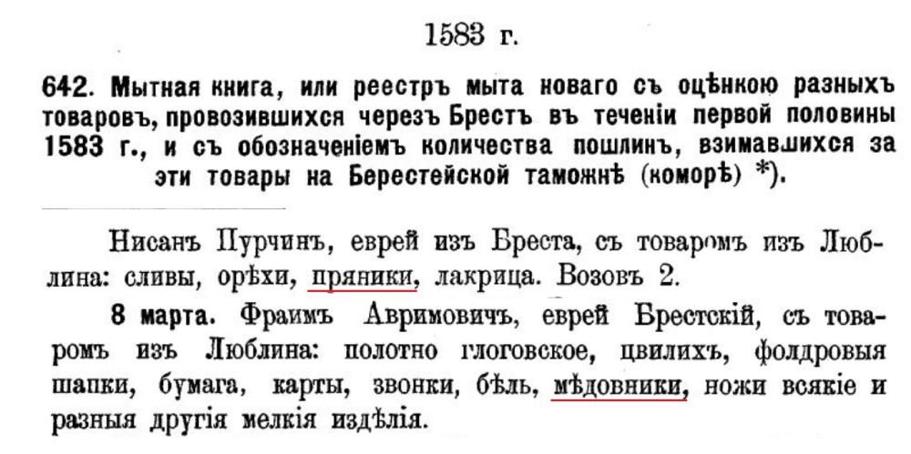 Регестры и надписи. Свод материалов для истории евреев в России. Т.I. СПб., 1899.