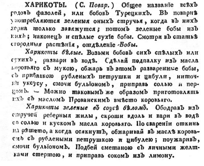 """Из """"Словаря поваренного"""" (1795) Василия Левшина"""