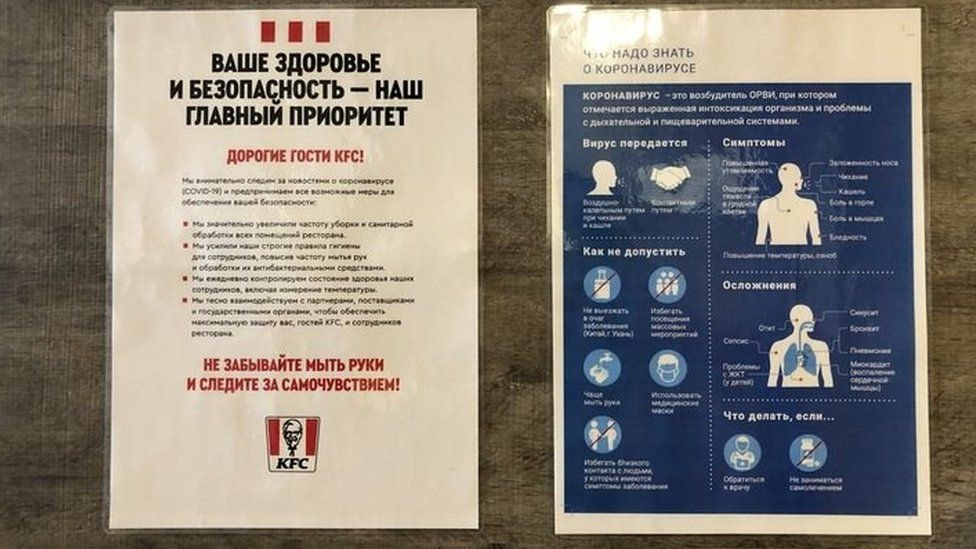В закусочных KFC на всякий случай повесили схему с симптомами коронавируса и рекомендациями. В частности, там есть совет не ехать в китайский город Ухань