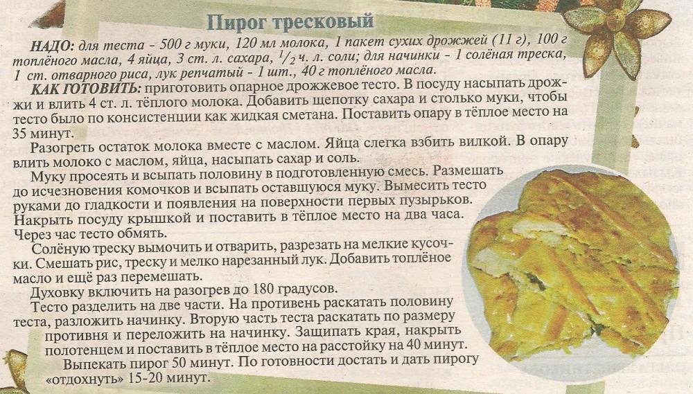 Рецепт 2