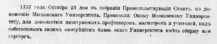 Сборник старинных бумаг, хранящихся в Музее П.И.Щукина. Ч.VIII. М.,1901.