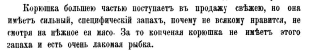Естественно-исторические исследования С. Петербургской губернии. Т. I. СПб., 1864.