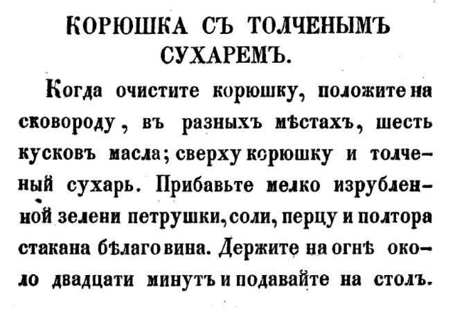 Французская домашняя кухня, или, Наставления опытной хозяйки. СПб., 1853.