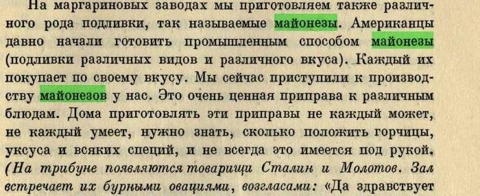 Выступление А.Микояна на пленуме ЦК ВКП(б)