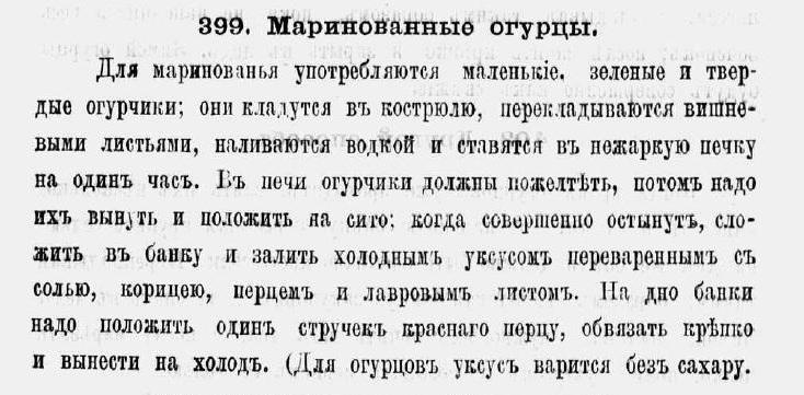 Практическое руководство для хозяек. Киев, 1873.