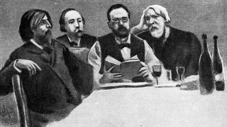 Застолье классиков. А. Доде, Г. Флобер, Э. Золя, И.С.Тургенев