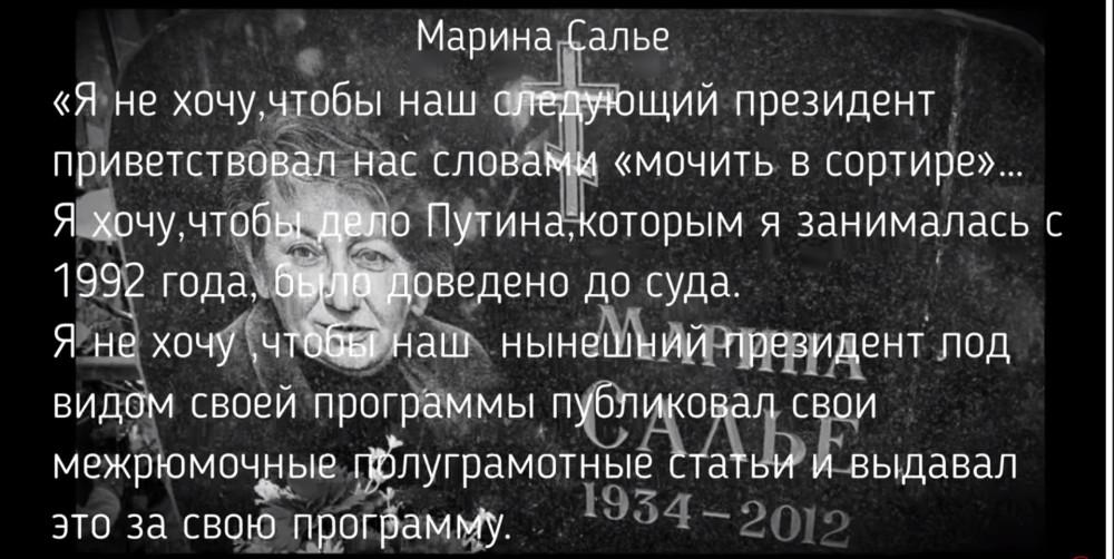 """Как актуально звучат сегодня эти слова Марины Салье на фоне только что опубликованного очередного """"исторического труда"""" Путина о войне"""
