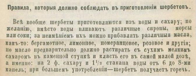 Смирнов. Практический самоучитель кондитерских искусств. М., 1882.