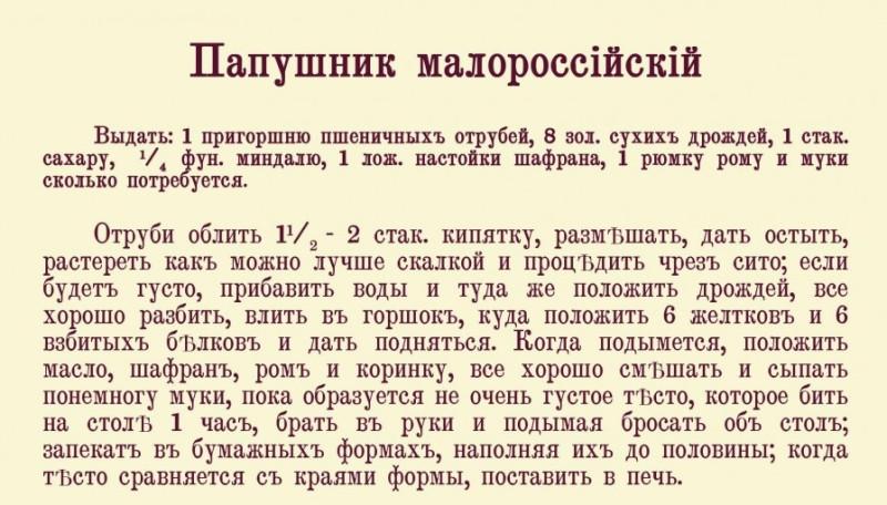 Симоненко П.Ф. Образцовая кухня и практическая школа домашнего хозяйства. М., 1892.