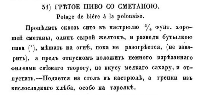 Радецкий И. Альманах гастрономов. Книга вторая. СПб, 1853.