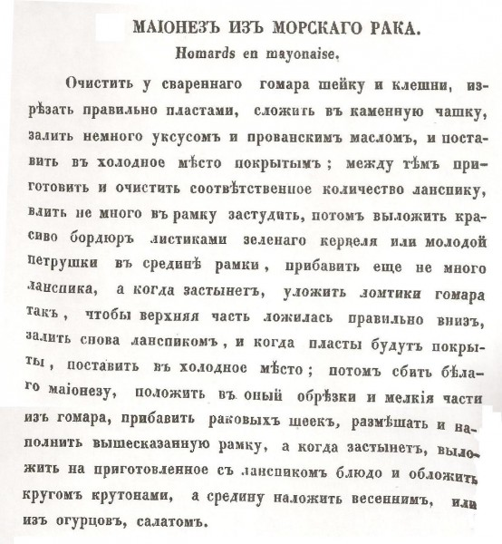 Радецкий - рецепт