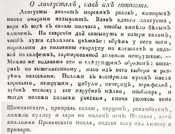 Левшин -рецепт