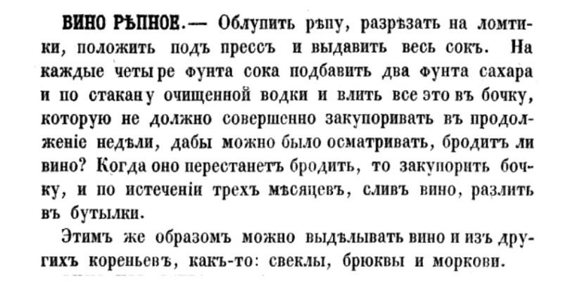 Домашняя справочная книга. Т.I. СПб., 1855