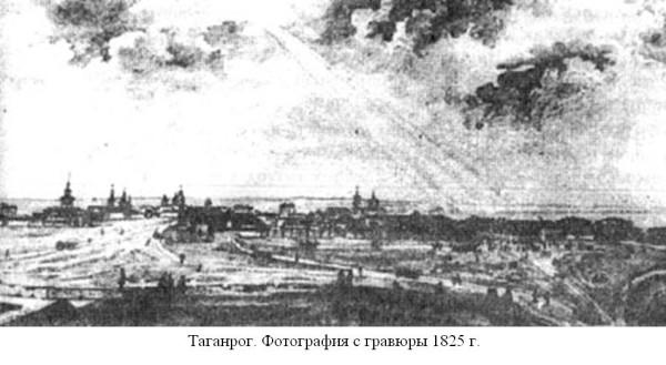 Таганрог 1825