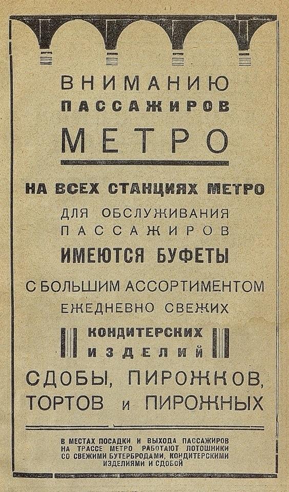 Пломбир в СССР - под землей тоже вкусно