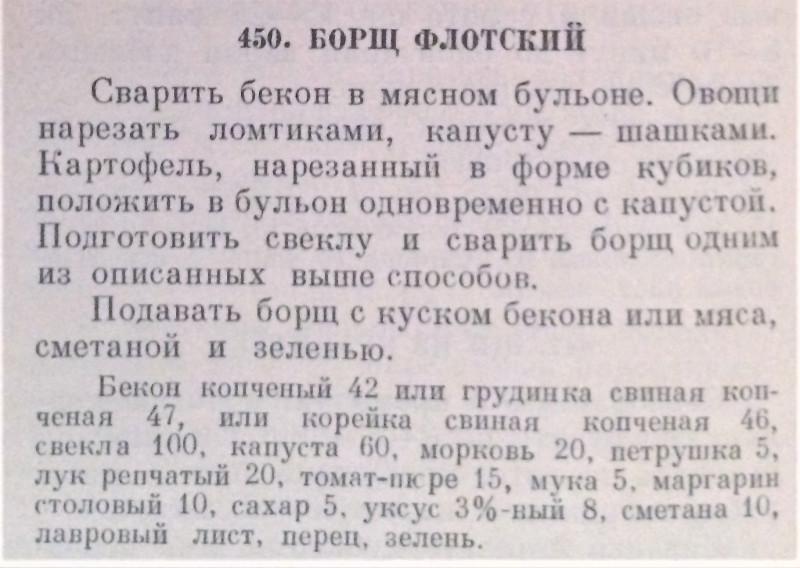 """Рецепт из советской книги """"Кулинария"""" (1955 года)"""