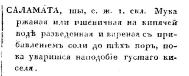 Из «Словаря Академии российской» 1822 года