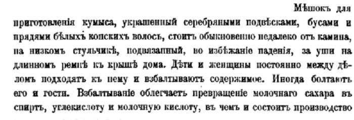 """Фрагмент книги Вацлава Серошевского """"Якуты"""" (1896 год)"""