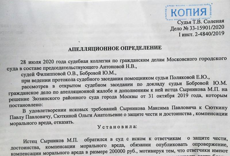 Ведущий телеканала СПАС снова разоблачен в суде